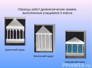 Образцы работ древнегреческих храмов, выполненные учащимися 4 класса Дорический
