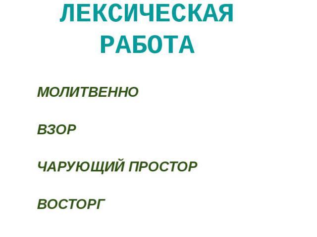 ЛЕКСИЧЕСКАЯ РАБОТА МОЛИТВЕННО ВЗОР ЧАРУЮЩИЙ ПРОСТОР ВОСТОРГ