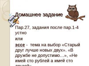 Домашнее задание Пар.27, задания после пар.1-4 устно или эссе - тема на выбор «С