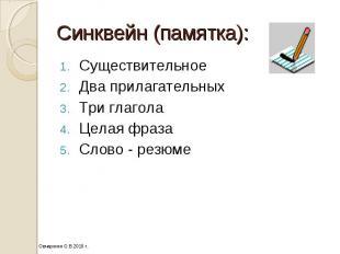 Синквейн (памятка): Существительное Два прилагательных Три глагола Целая фраза С