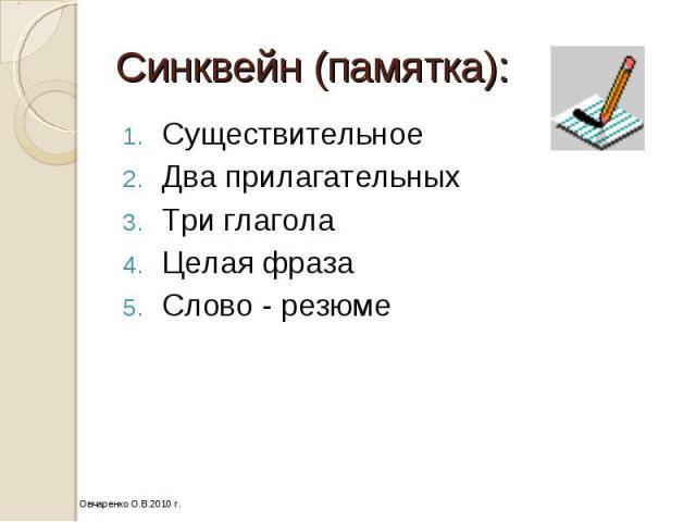 Синквейн (памятка): Существительное Два прилагательных Три глагола Целая фраза Слово - резюме