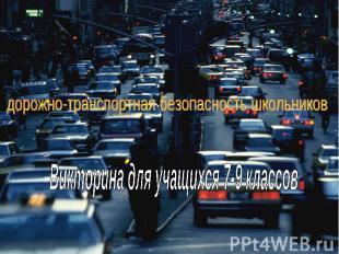 дорожно-транспортная безопасность школьников Викторина для учащихся 7-9 классов