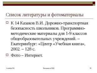 Список литературы и фотоматериалы К 14 Казаков В.И. Дорожно-транспортная безопас