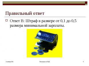 Правильный ответ Ответ В: Штраф в размере от 0,1 до 0,5 размера минимальной зарп