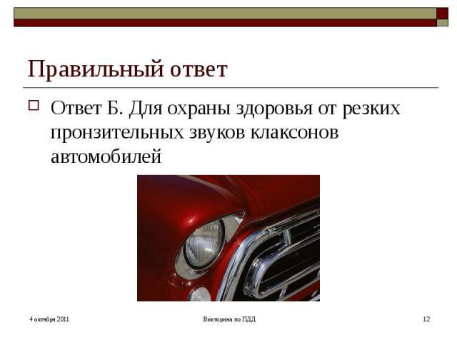 Правильный ответОтвет Б. Для охраны здоровья от резких пронзительных звуков клаксонов автомобилей