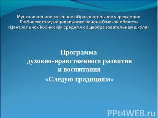 Муниципальное казённое образовательное учреждение Любинского муниципального райо