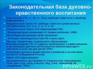 Законодательная база духовно-нравственного воспитания Конституция РФ, ст. 28, ст