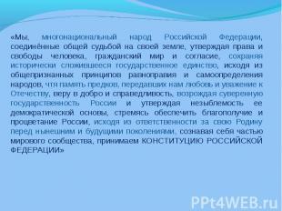 «Мы, многонациональный народ Российской Федерации, соединённые общей судьбой на