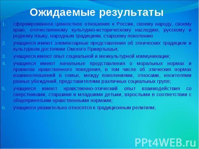 Ожидаемые результаты сформированное ценностное отношение к России, своему народу, своему краю, отечественному культурно-историческому наследию, русскому и родному языку, народным традициям, старшему поколению учащиеся имеют элементарные представлени…
