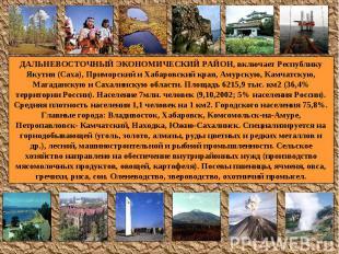 ДАЛЬНЕВОСТОЧНЫЙ ЭКОНОМИЧЕСКИЙ РАЙОН, включает Республику Якутия (Саха), Приморск