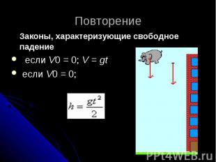 Повторение Законы, характеризующие свободное падение если V0 = 0; V = gt если V0