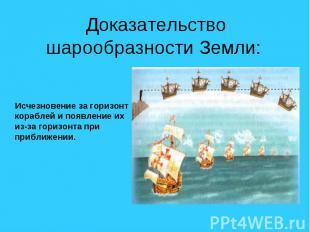 Доказательство шарообразности Земли: Исчезновение за горизонт кораблей и появлен