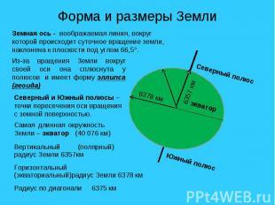 Форма и размеры ЗемлиЗемная ось - воображаемая линия, вокруг которой происходит