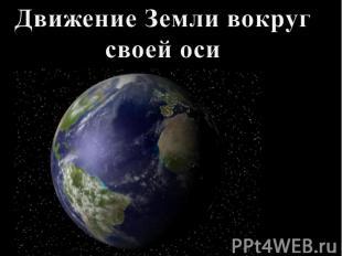 Движение Земли вокруг своей оси