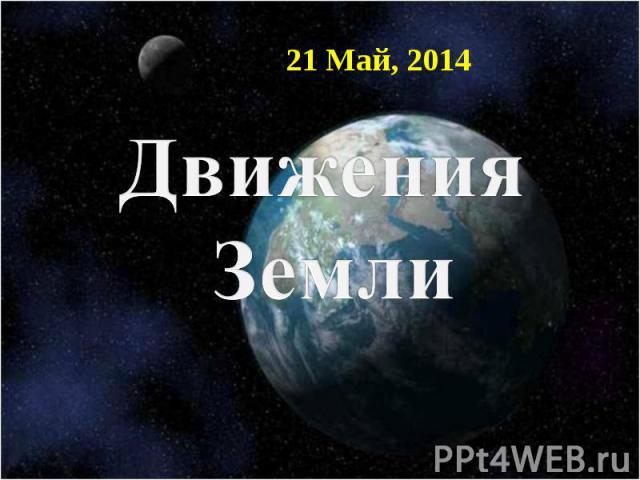 Движения Земли 21 мая 2014 г.