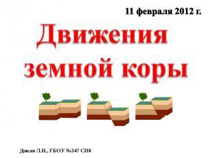 21 мая 2014 г. Движения земной коры Дикая Л.Н., ГБОУ №347 СПб