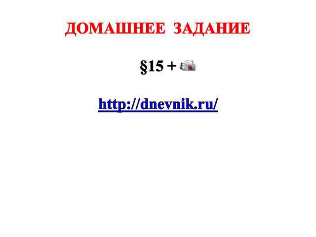 ДОМАШНЕЕ ЗАДАНИЕ §15 + http://dnevnik.ru/