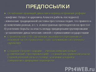 ПРЕДПОСЫЛКИ Ослабление правящей династии в период петровских реформ: - конфликт