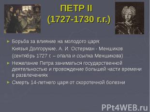 ПЕТР II (1727-1730 г.г.) Борьба за влияние на молодого царя: Князья Долгорукие,