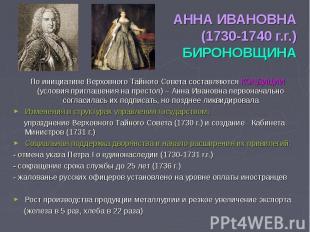 АННА ИВАНОВНА (1730-1740 г.г.) БИРОНОВЩИНА По инициативе Верховного Тайного Сове