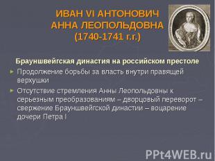ИВАН VI АНТОНОВИЧ АННА ЛЕОПОЛЬДОВНА (1740-1741 г.г.) Брауншвейгская династия на