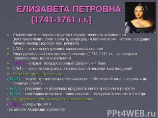 ЕЛИЗАВЕТА ПЕТРОВНА (1741-1761 г.г.) Изменение некоторых структур государственног