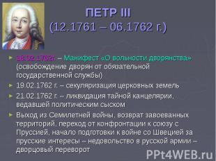 ПЕТР III (12.1761 – 06.1762 г.) 18.02.1762г. – Манифест «О вольности дворянства»