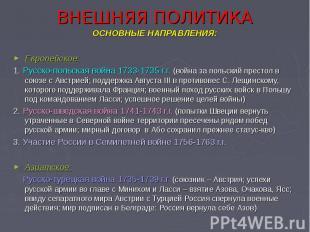 ВНЕШНЯЯ ПОЛИТИКА ОСНОВНЫЕ НАПРАВЛЕНИЯ: Европейское: 1. Русско-польская война 173