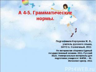 А 4-5. Грамматические нормы Подготовила Корзунова Ж. В., учитель русского языка,