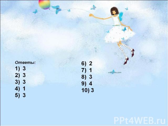 Ответы: 3 3 3 1 3 2 1 3 4 3