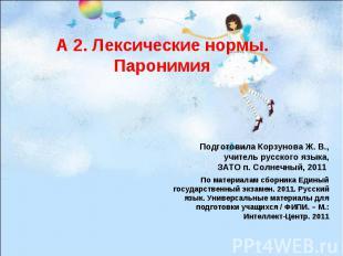 А 2. Лексические нормы. Паронимия Подготовила Корзунова Ж. В., учитель русского