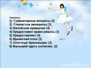 Ответы: Гуманитарные вопросы (2) Глинистые минералы (3) Житейские привычки (4) П