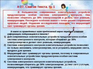 А 27. Сжатие текста. № 1 В большинстве современных осветительных устройств преду