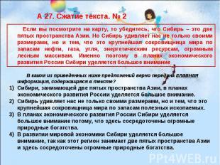 А 27. Сжатие текста. № 2 Если вы посмотрите на карту, то убедитесь, что Сибирь –