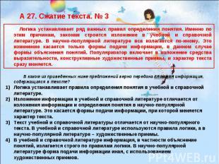 А 27. Сжатие текста. № 3 Логика устанавливает ряд важных правил определения поня