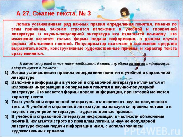 А 27. Сжатие текста. № 3 Логика устанавливает ряд важных правил определения понятия. Именно по этим причинам, законам строится изложение в учебной и справочной литературе. В научно-популярной литературе все излагается по-иному. Это изменение касаетс…