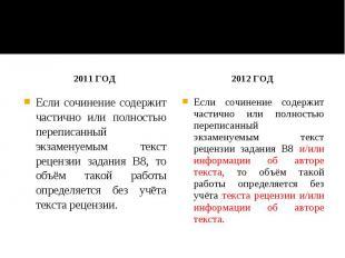 Если сочинение содержит частично или полностью переписанный экзаменуемым текст р