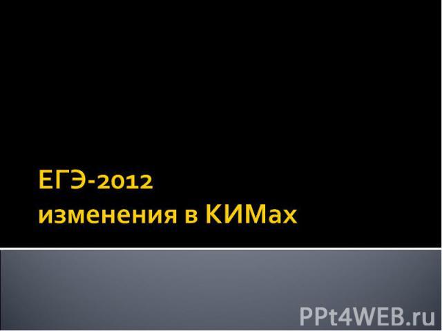 ЕГЭ-2012 изменения в КИМах