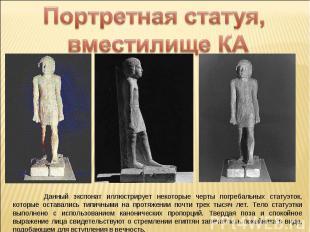 Портретная статуя, вместилище КА Данный экспонат иллюстрирует некоторые черты по