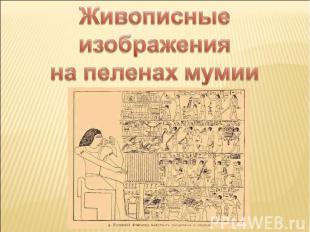Живописные изображения на пеленах мумии