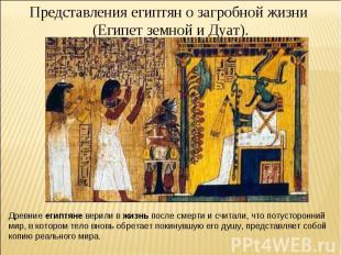 Представления египтян о загробной жизни (Египет земной и Дуат). Древние египтяне