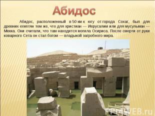 Абидос Абидос, расположенный в50кмк югу отгорода Сохаг, был для древних егип