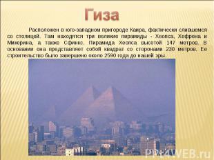 Гиза Расположен в юго-западном пригороде Каира, фактически слившемся со столицей