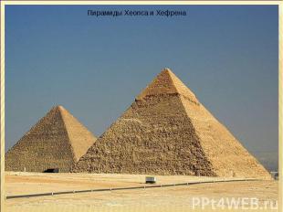Пирамиды Хеопса и Хефрена