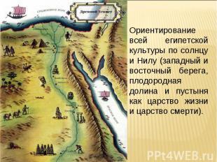 Ориентирование всей египетской культуры по солнцу и Нилу (западный и восточный б