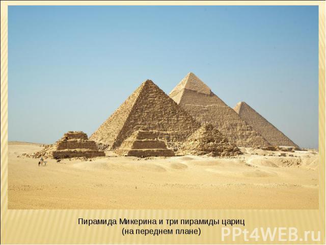 Пирамида Микерина и три пирамиды цариц (на переднем плане)