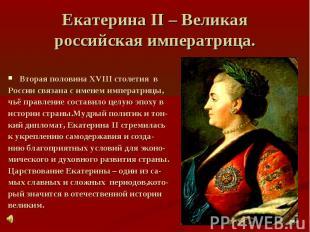 Екатерина II – Великая российская императрица Вторая половина XVIII столетия в Р