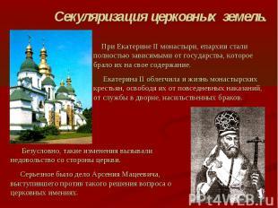 Секуляризация церковных земель. При Екатерине II монастыри, епархии стали полнос