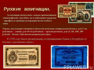 Русские ассигнации. Ассигнации печатались самым примитивным типографским способо