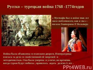 Русско – турецкая война 1768 -1774годов« Мустафа был к войне так же мало подгото
